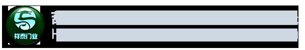 葫蘆島伸縮門|葫蘆島卷簾門|葫蘆島車庫門|葫蘆島防火門|葫蘆島門業官網|